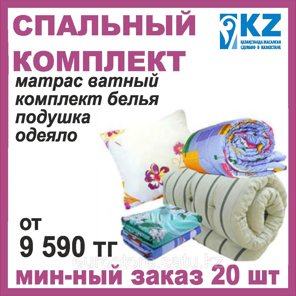 Комплект спальный рабочий, матрас, одеяло, подушка постельное белье для строителей и вахтовиков