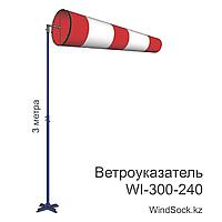 Ветроуказатель с мачтой WI-300-240