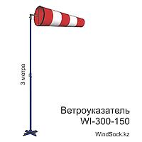 Ветроуказатель с мачтой WI-300-150