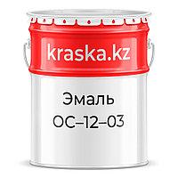 Эмаль ОС-12-03 (термостойкость до 150°С)