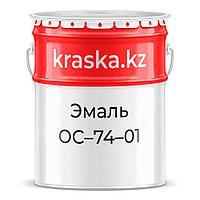 Эмаль ОС-74-01 (термостойкость до 200°С)