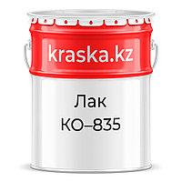 Лак КО-835