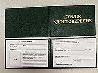 Удостоверение по промышленной безопасности, фото 1