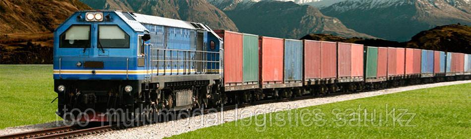 Железнодорожные  грузоперевозки из Европы