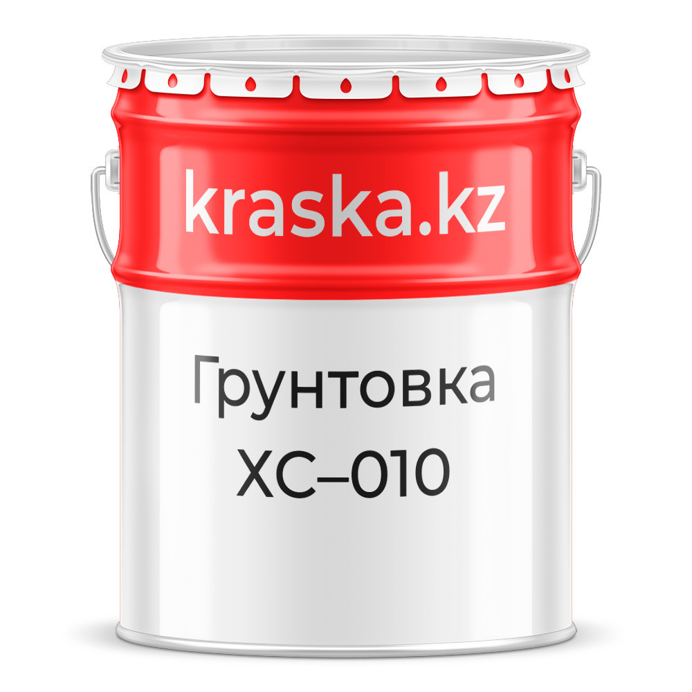 Грунтовка ХС-010