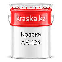 Краска АК-124