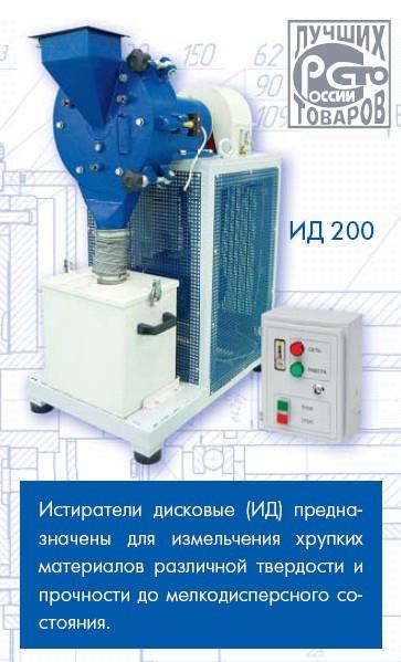 Истиратель дисковый ИД 200 (300 кг/час; 380В; исходная/конечная крупность - 5 / 3-0,1 мм)