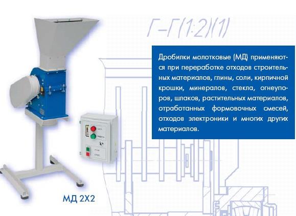 Дробилка молотковая МД 2х2 (1500 об/мин; 380В; исходная /конечная крупность - 20 / 0,5-10 мм)