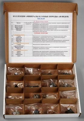 """Коллекция """"Минералы и горные породы"""", 20 видов"""