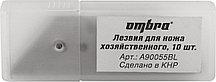 Лезвия для ножа хозяйственного, 10 шт.