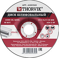 AGD11560 Диск шлифовальный абразивный по металлу, 115х6х22 мм, фото 1