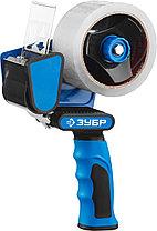 Диспенсер для клейких лент ЗУБР, двухкомпонентная рукоятка, до 50мм, фото 3