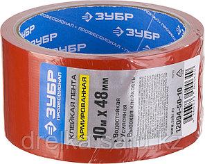 Армированная лента, ЗУБР Профессионал 12094-50-10, универсальная, влагостойкая, 48мм х 10м, красная, фото 2