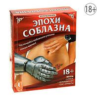 """Игра секс """"Эпохи соблазна"""", фото 1"""