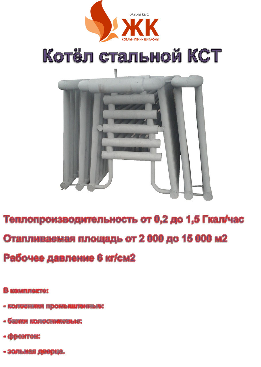 Котел стальной водогрейный КСТ – 1,0 Гкал/час