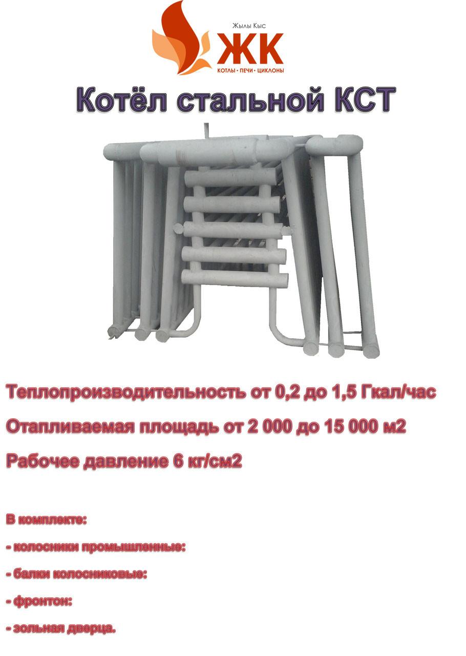 Котел стальной водогрейный КСТ - 0,2 Гкал/час