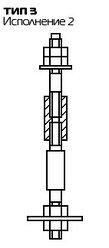 Болт фундаментный составной Тип 3, Исп.2 ГОСТ 24379.1 80