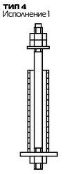 Болт фундаментный съемный Тип 4, Исп.1 ГОСТ 24379.1 80