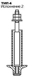 Болт фундаментный съемный Тип 4, Исп. 2 ГОСТ 24379.1 80