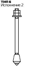 Болт фундаментный с коническим концом Тип 6, Исп. 2 ГОСТ 24379.1 80