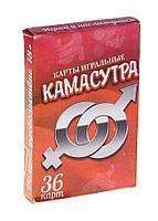 """Карты игральные """"Камасутра"""", 9х6 см"""