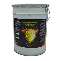 Огнезащитная краска ОПЗ-МЕТ-О на органической основе для металла (R15-R120)
