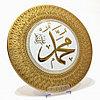 Декоративная тарелка Мухаммад (мир и ему и благословение)