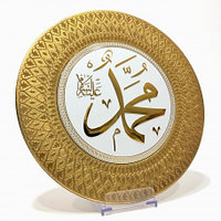 Декоративная тарелка Мухаммад (мир и ему и благословение), фото 1