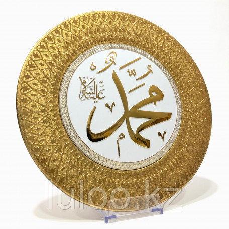 Декоративная тарелка Мухаммад (мир и ему и благословение) - фото 1