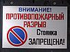 Предупреждающие таблички, знаки из металла, фото 2