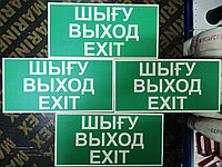Фотолюминесцентые (ФЭС) светонакапливающие знаки безопасности