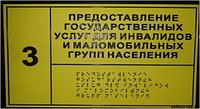 Тактильная табличка ПВХ (продублирована языком Брайля).