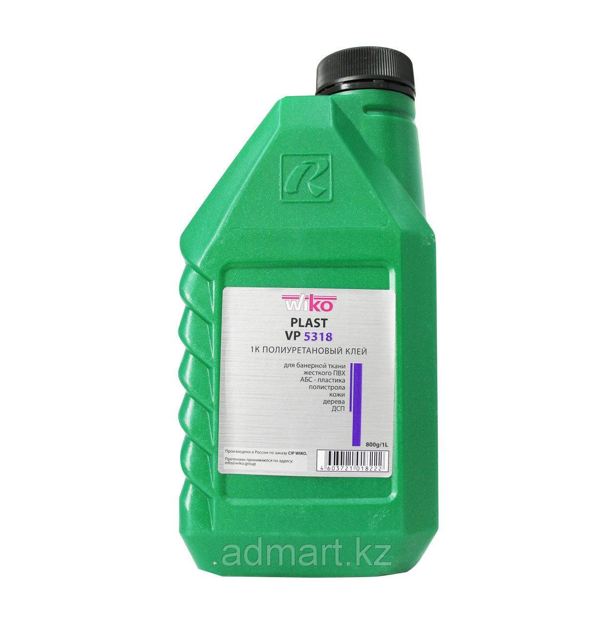 Клей WIKO Plast VP 5318 (800 г)