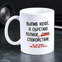 Кружка «Выпив кофе, я обретаю», 300 мл 4289885