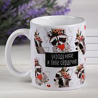 Кружка «Украду кофе и твоё сердечко», 300 мл 4289875, фото 1