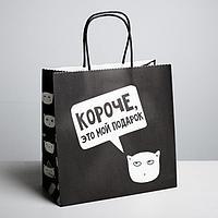 Пакет подарочный «Это мой подарок!», 22 ? 22 ? 11 см   4275688, фото 1