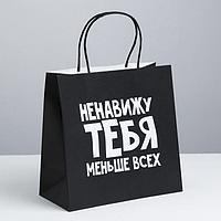 Пакет подарочный «Ненавижу тебя меньше всех», 22 х 22 х 11 см    3907841, фото 1