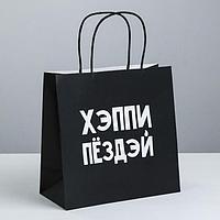 Пакет подарочный «Хэппи пёздей», 22 ? 22 ? 11 см, фото 1