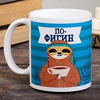 """Кружка """"ПОФИГИН"""", 300 мл 3146557"""