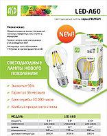 Лампа светодиодная LED-А60 серия Premium 6Вт