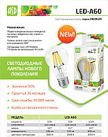 Лампа светодиодная LED-А60 серия Premium 8Вт