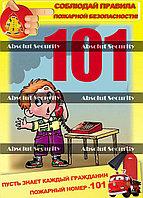 """Плакаты """"Детям о пожарной безопасности"""", фото 1"""