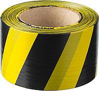 Сигнальная лента, цвет черно-желтый, 75мм х 200м, ЗУБР Мастер