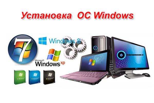 Установка Windows 8.1  Алматы