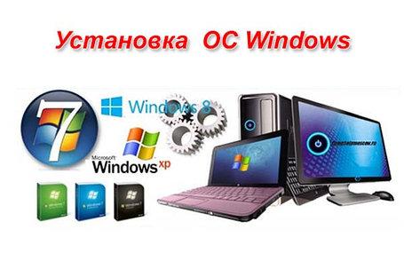 Установка Windows 8.1  Алматы, фото 2