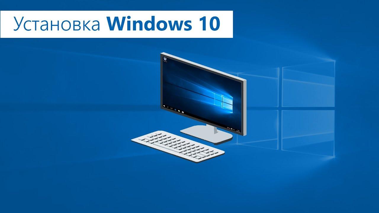 Установка Windows 10 Алматы