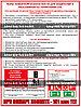 """Плакат """"Меры пожарной безопасности для водителей и пассажиров на территории АЗС"""""""
