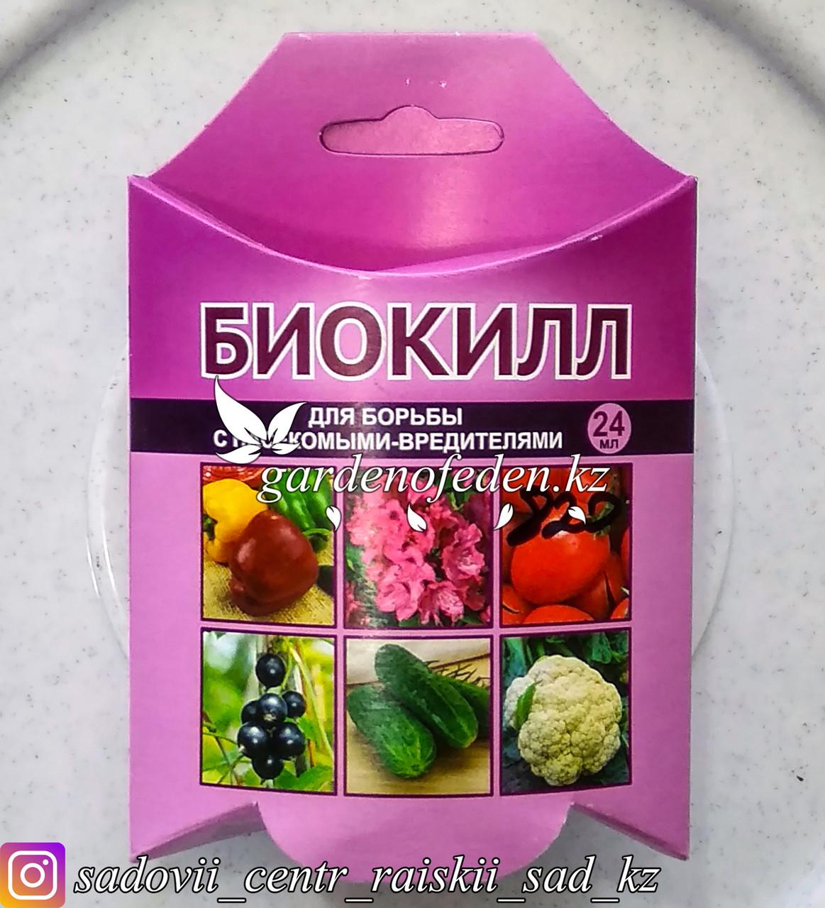 """Препарат для защиты растений Ваше хозяйство """"БиоКилл"""", от вредителей, 24 мл."""
