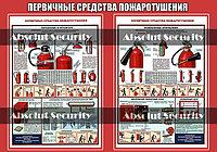 """Плакат """"Первичные средства пожаротушения (общий)"""""""