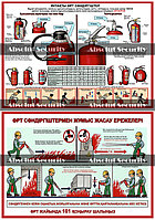 """Плакат """"Порошковые огнетушители (на казахском языке)"""""""